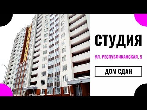 Квартира студия в Екатеринбурге   ул Республиканская 5