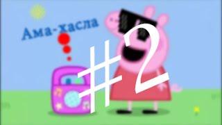 А ты какую музыку любишь Пеппа? #2