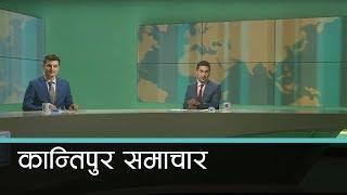 Kantipur Samachar | कान्तिपुर समाचार, २४ चैत्र २०७६