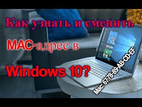 Как поменять mac адрес сетевой карты windows 10
