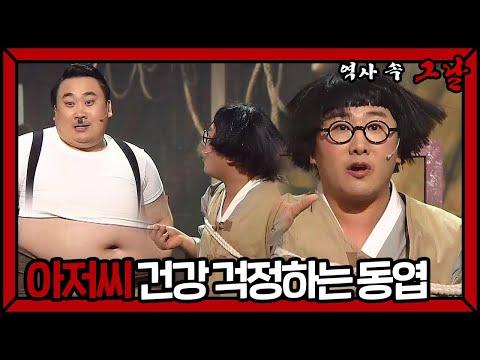 우리 집 돼지🐽가 아저씨보다 말랐어요. ༽΄◞ิ౪◟ิ‵༼ #역사속그날 | 웃찾사-레전드매치(Smile People) | SBS ENTER.