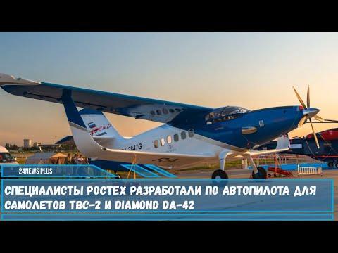 Специалисты Ростех разработали ПО автопилота для самолетов ТВС-2 и Diamond DA-42
