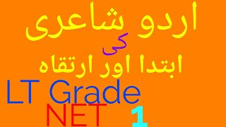 Urdu Shayri Ki Ibtida wa Irtiqa