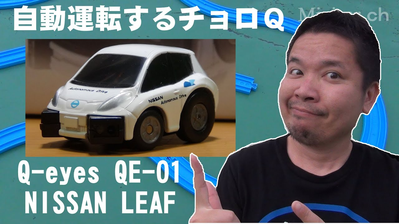 Choro Q Q-eyes QE-01 NISSAN LEAF Japan
