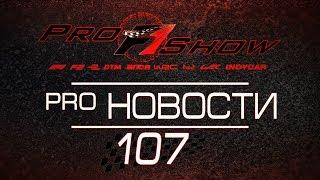PRO Новости  107 Формула 1 и мировой автоспорт за прошедшую неделю
