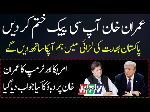Haqeeqat TV: Conversation of Donald Trump and Imran Khan About CPEC