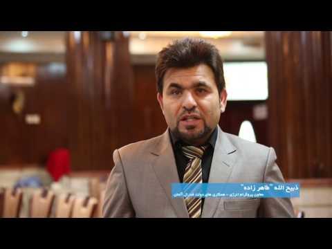 Afghanistan Sustainable Energy Week (ASEW) Teaser 8
