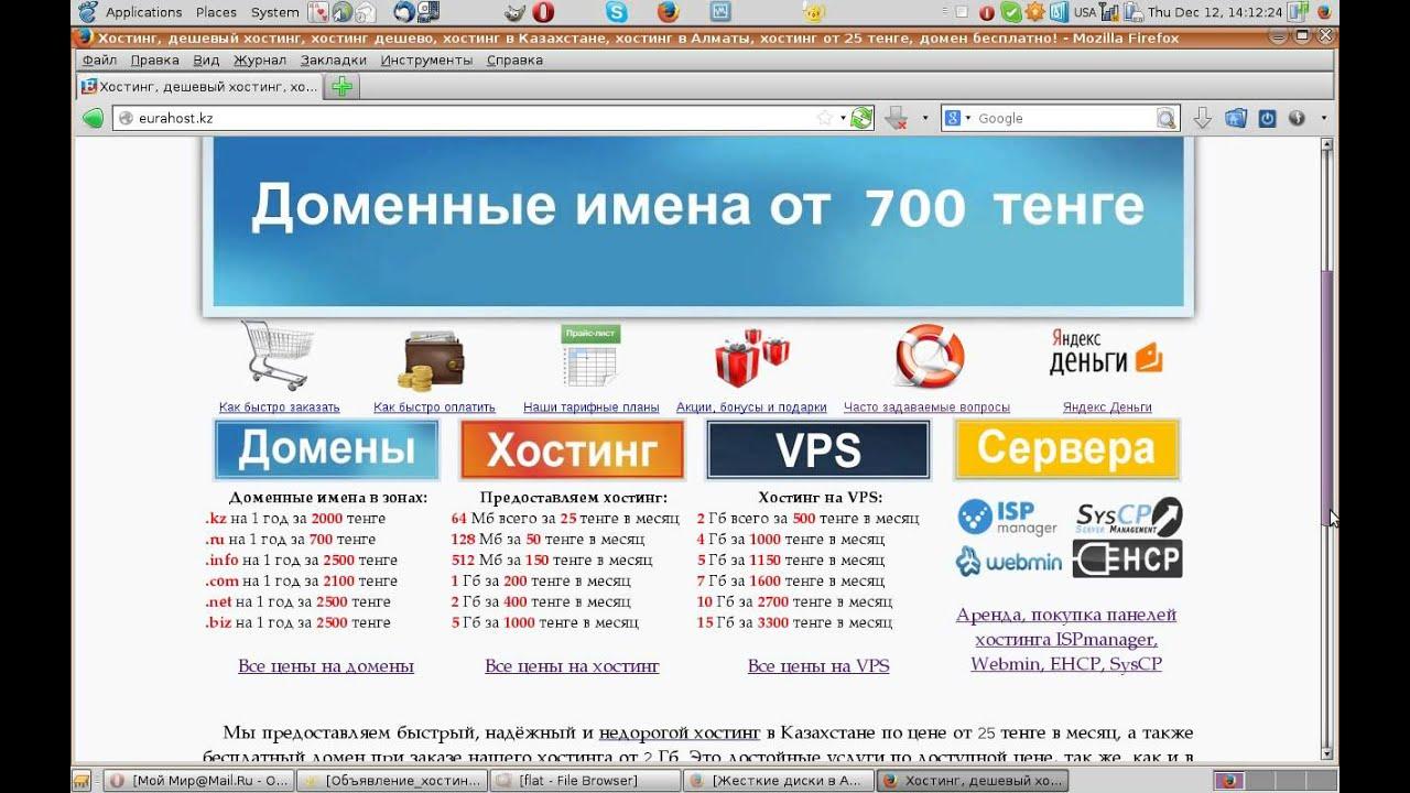 Дешевые хостинги в казахстане домен хостинг контент это