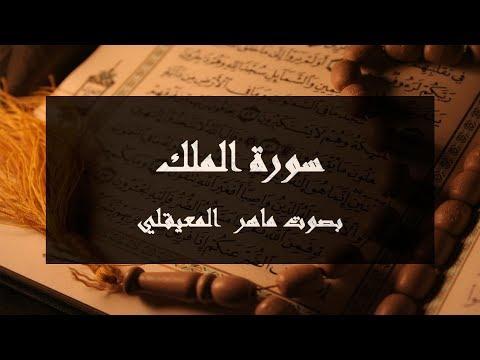 تحميل سورة الفاتحة ماهر المعيقلي mp3