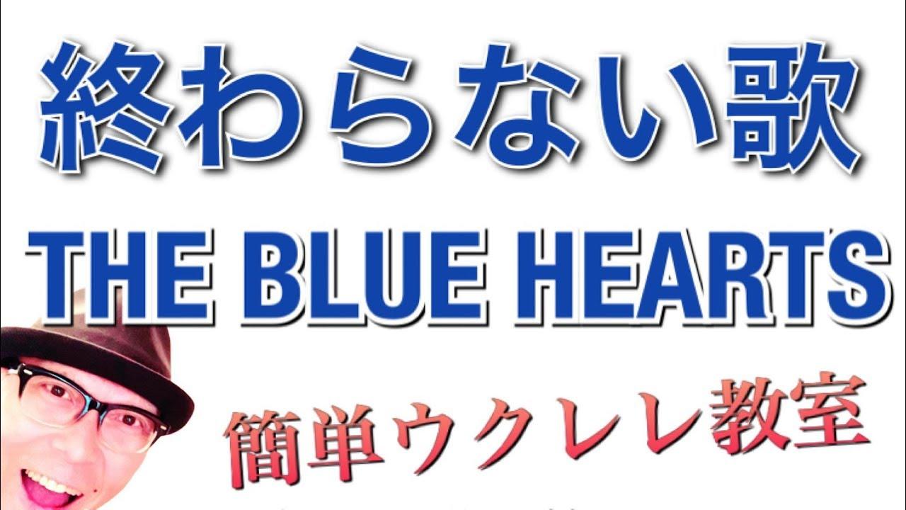 終わらない歌 / THE BLUE HEARTS【ウクレレ 超かんたん版 コード&レッスン付】GAZZLELE