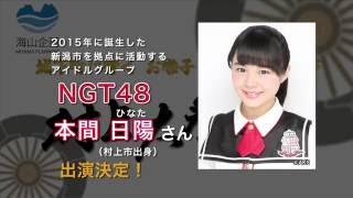村上大祭2016インターネット生中継 スペシャルゲストはNGT48の本間日陽さん