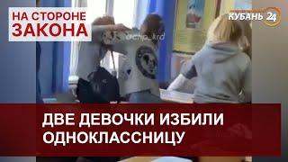 В Краснодарском крае две школьницы избили одноклассницу