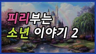 [잠잘 때 듣는 꿈꾸는 동화]피리 부는 소년 이야기2(…