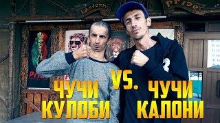 Comedy Battle Чучи Кулоби vs. Чучи Калони (Chuchi Kulobi)