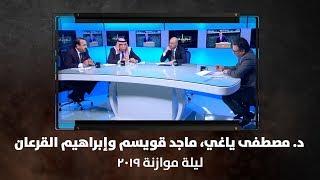 د. مصطفى ياغي، ماجد قويسم وإبراهيم القرعان - ليلة موازنة 2019