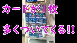 【遊戯王】当たりはカードが1枚余分についてくる?!お得な500円ガチャ(YU-GI-OH! OCG) thumbnail
