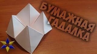 Как сделать гадалку из бумаги. Бумажная гадалка.