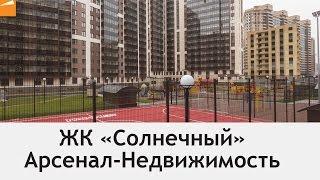 ЖК Солнечный. 11 ноября 2016(, 2016-11-11T06:34:59.000Z)