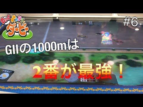 【メダルゲーム】#6 G2の1000mは2番が最強!