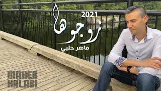 زوجوها - ماهر حلبي 2021