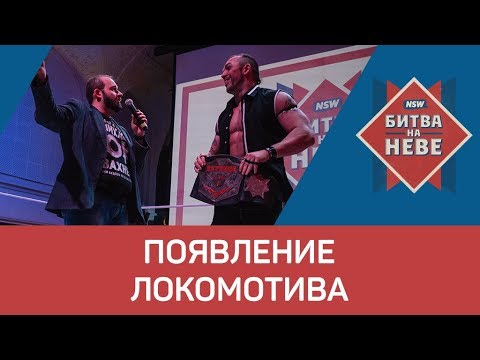 NSW Битва На Неве 2018: Появление Локомотива (18+)