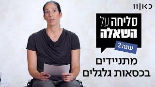 סליחה על השאלה עונה 2 ❓ | אנשים שמתניידים בכיסאות גלגלים - שידור בכורה ביוטיוב!🔥