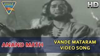 Anand Math Movie || Vande mataram Video Song || Prithviraj Kapoor, Geeta Bali || Eagle Hindi Movies