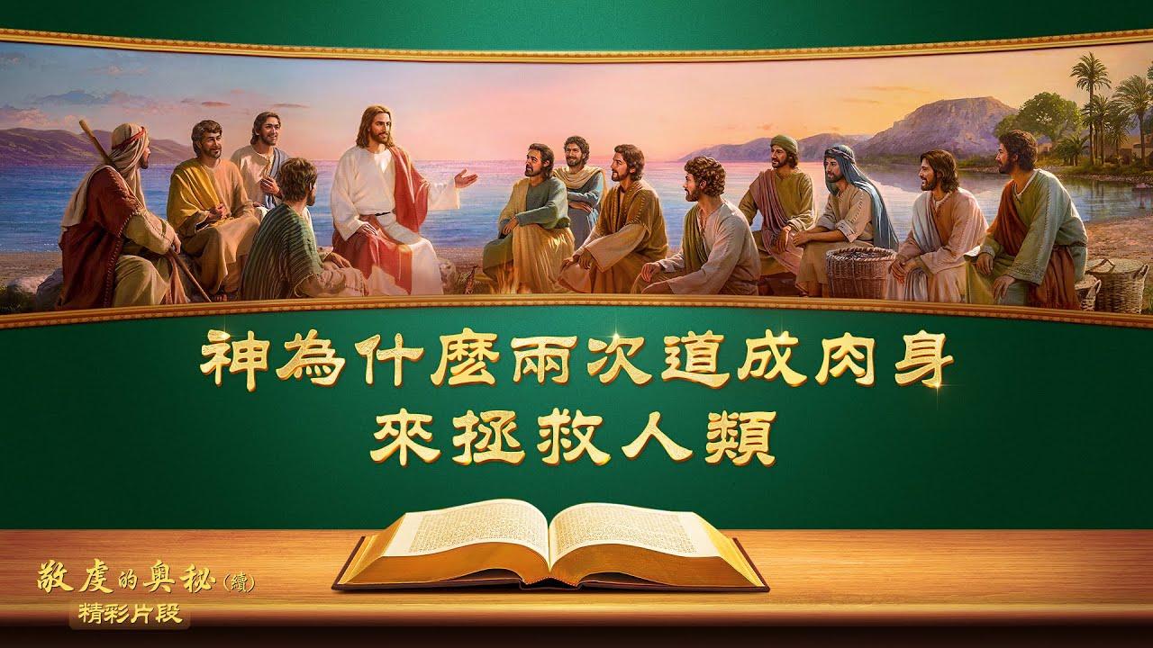 基督教会电影《敬虔的奥秘(续)》精彩片段:神为什么两次道成肉身来拯救人类