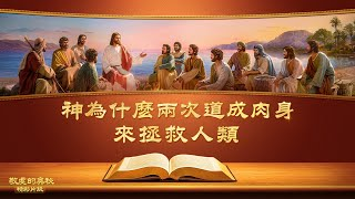 《敬虔的奧祕(續)》精彩片段:神為什麼兩次道成肉身來拯救人類