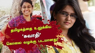 Sensational Swathi murder case becomes a Movie