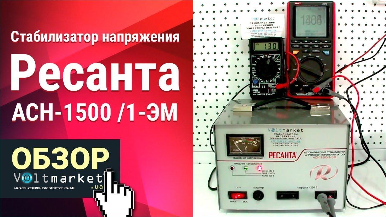 электромеханический стабилизатор асн-10000 схема