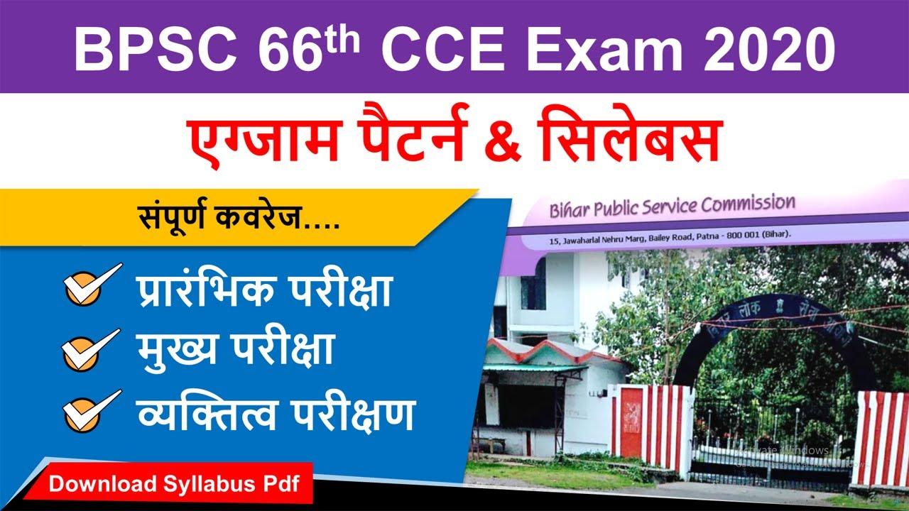 BPSC Syllabus 2020| BPSC 66 Syllabus 2020| BPSC Syllabus 2020 in Hindi