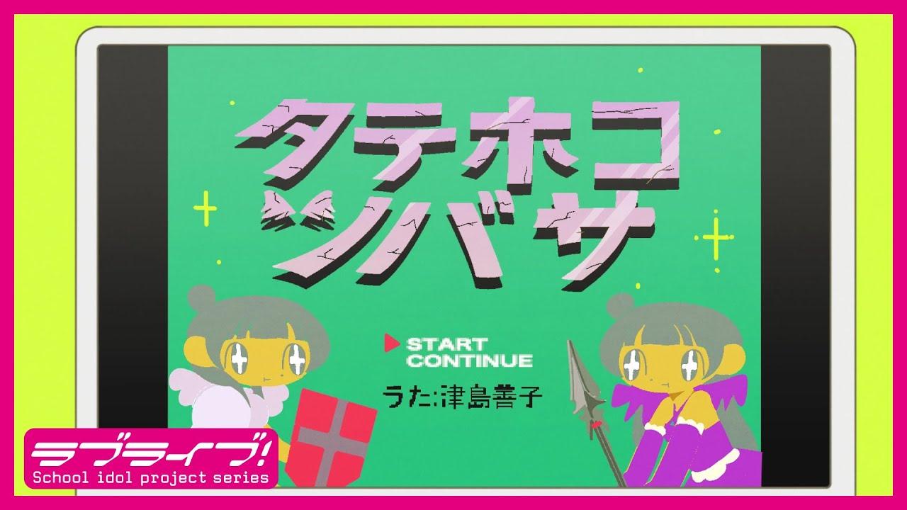【YouTube限定公開】タテホコツバサ Special MV