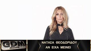 AN EIXA MEINEI - ΝΑΤΑΣΑ ΘΕΟΔΩΡΙΔΟΥ - ΝΕΟ - 2017 | Natasa Theodoridou - An Eixa Meinei - New - 2017 -