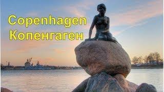Копенгаген - город, столица Дании(Копенгаген — город, столица и самый крупный город Дании. Как прекрасны на фото достопримечательности Копе..., 2014-03-25T15:05:09.000Z)