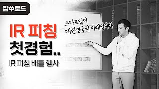 IR 발표, 엘리베이터 피치 첫 경험 | 스타트업잡스