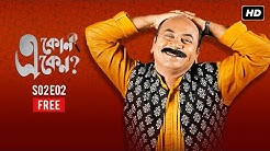 Eken Babu (একেন বাবু ) | Season 2 Episode 2 | Free Episode | Anirban, Shoumo, Bubble | hoichoi