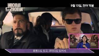 [베이비드라이버] 관객 리얼 반응 영상