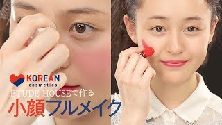 【ETUDE HOUSE】プレイ101スティックミニセルフィーキットを使って小顔メイクに挑戦*Play 101 Stick Mini