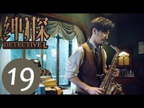 【ENG SUB】《绅探 Detective L》EP19——主演:白宇,尤靖茹,季晨,何涌生,董维嘉