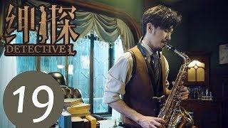 【ENG SUB】《Detective L》EP19——Starring: Bai Yu, You Jing Ru, Ji Chen, He Yong Sheng