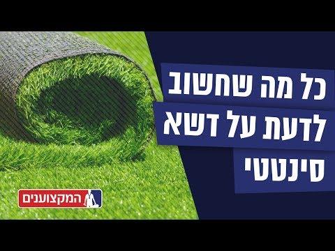 טיפים להתקנת דשא סינטטי
