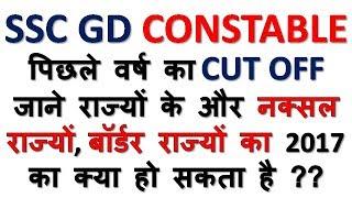 SSC GD  Cut off Marks 2015  सभी राज्यों का   Naxal State   Border Line तब  2017 में क्या होगा ?