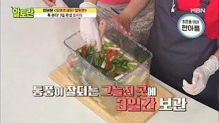 <동치미> 톡톡톡~♬ 속이 뻥~ 소화제가 필요없다!! 3일 완벽완성♥ MBN 201227 방송