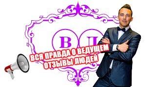 Ведущий на свадьбу Нижний Новгород Москва