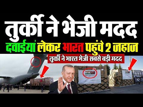 तुर्की ने भारत भेजा दवाइयों का भंडार Turkey send medical aid to india गोदी मीडिया चुप #TurkeyIndia