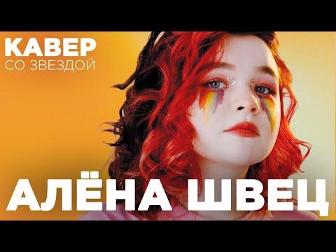 АЛЁНА ШВЕЦ о