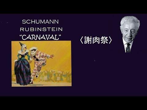 """シューマン ≪謝肉祭≫ 作品9 ルービンシュタイン Schumann """"Carnaval"""""""