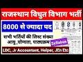राजस्थान विधुत विभाग भर्ती 2020 JVVNL 8141 New Vacancy LDC Accountant Age Syllabus RVUNL Helper Job
