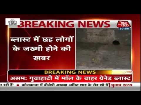 Breaking News: गुवाहाटी में सेंट्रल मॉल के पास ब्लास्ट, 6 लोगों के घायल होने की खबर